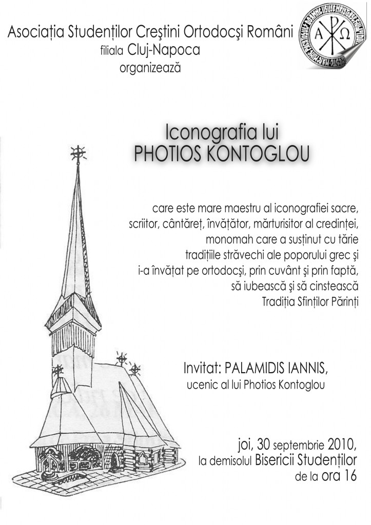 photios copy